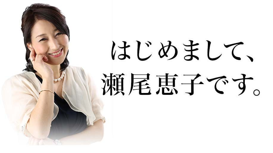 瀬尾恵子1