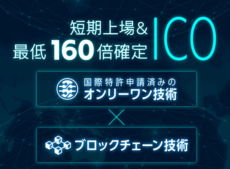 160倍ICO