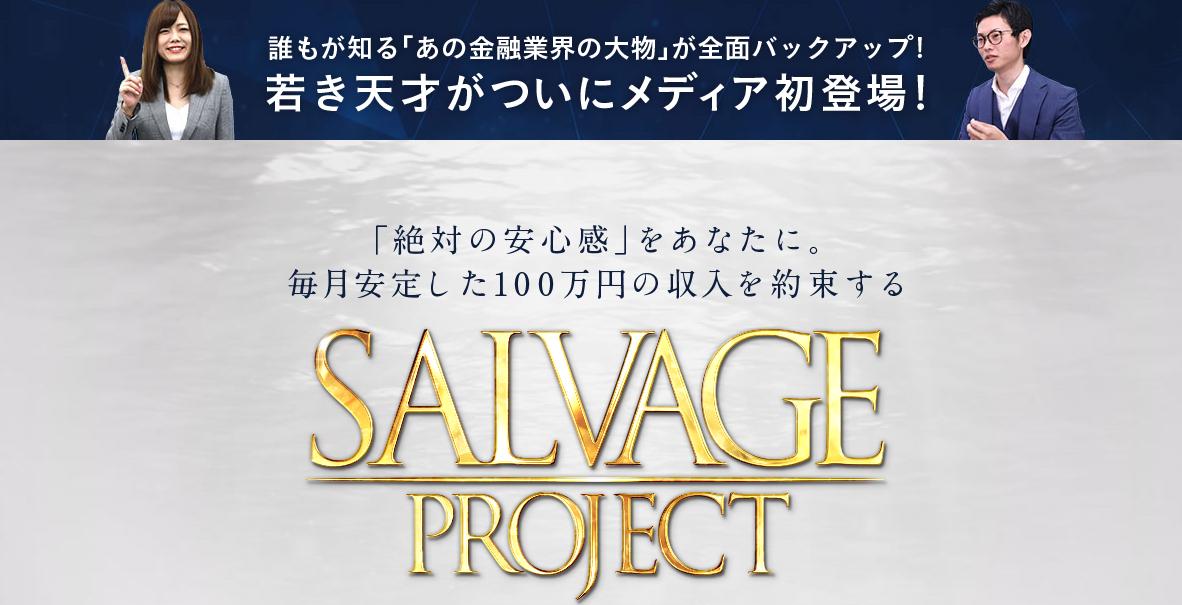 サルベージプロジェクト