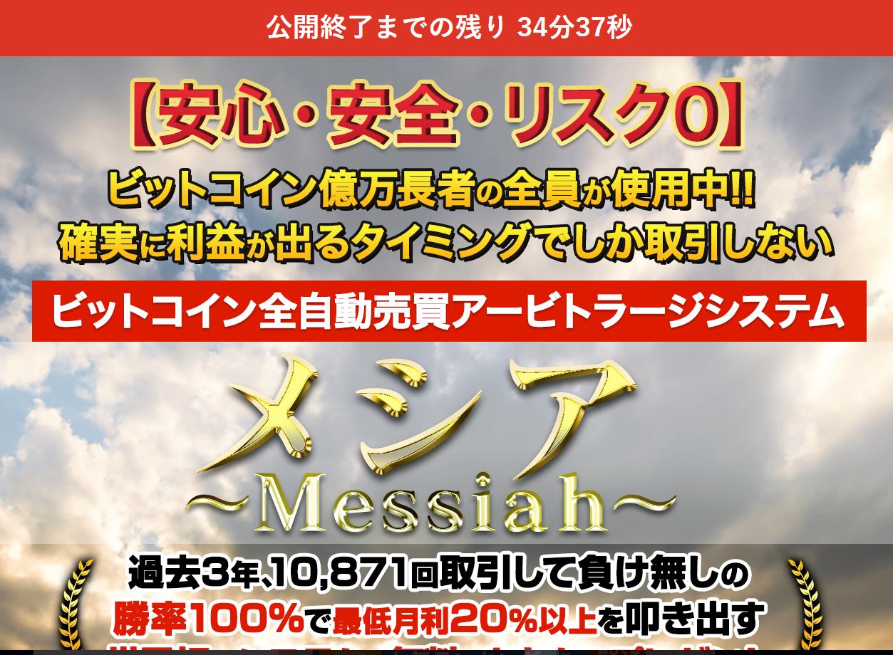 メシアプロジェクト