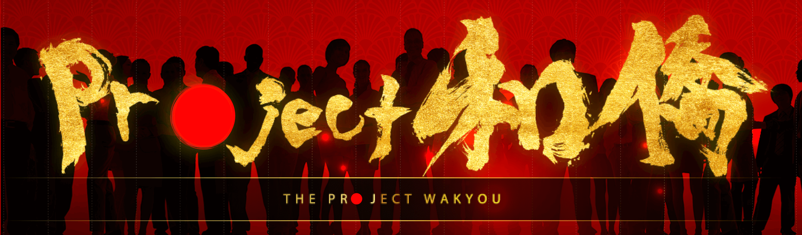 Project和僑