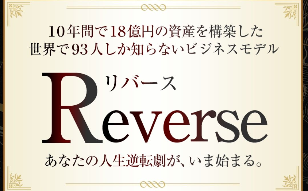 Reverseプロジェクト