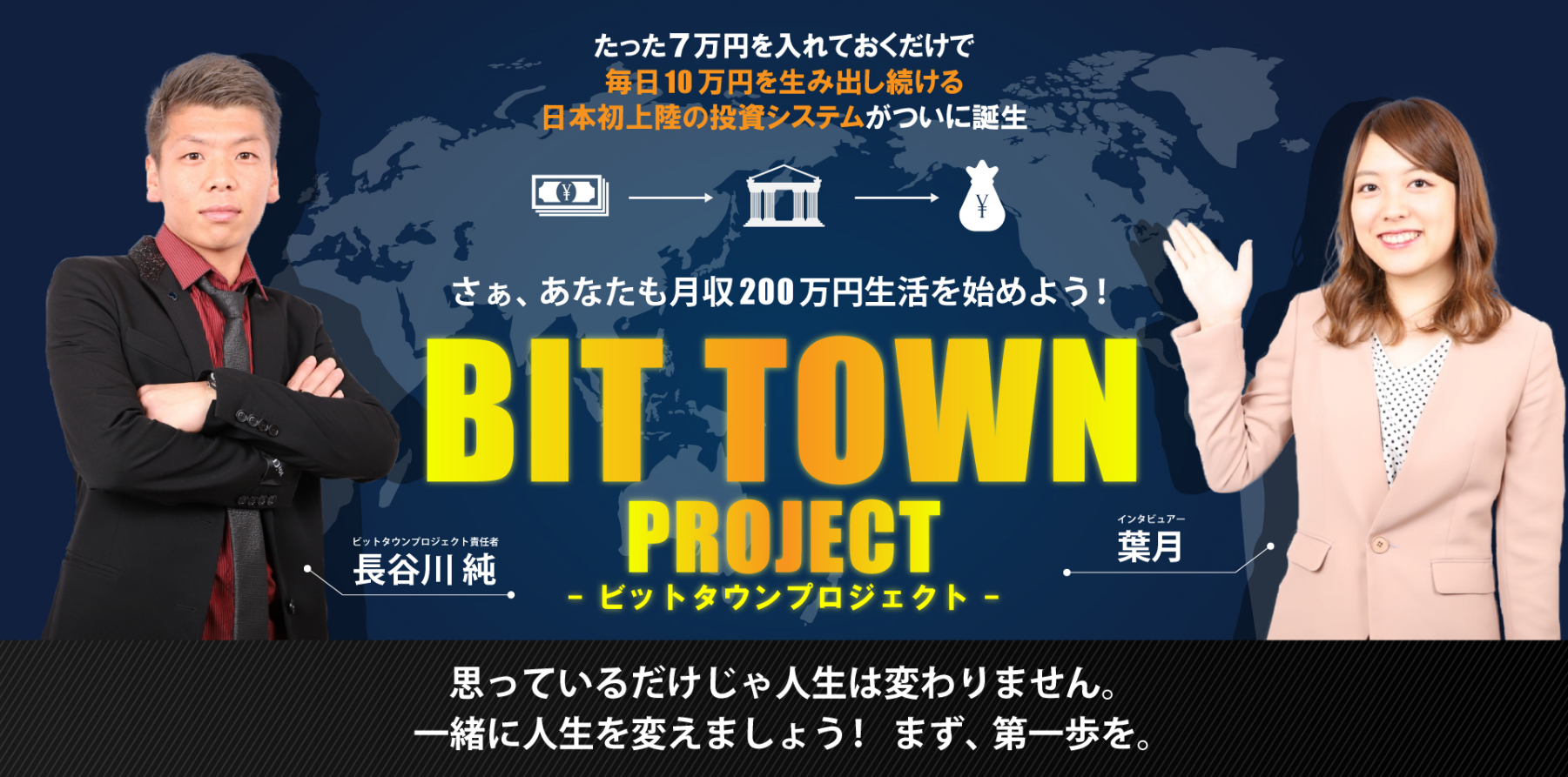 BITTWON PROJECT