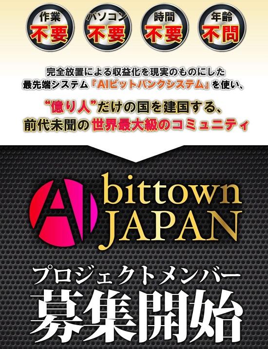 AI bittown JAPAN
