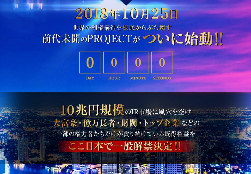 JAPAN VILLAGE PROJECT