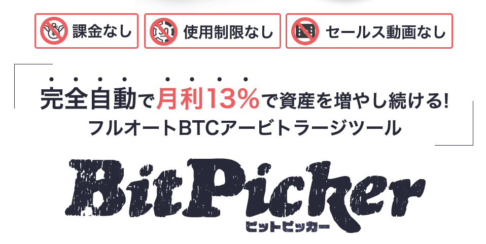 Bitpicker