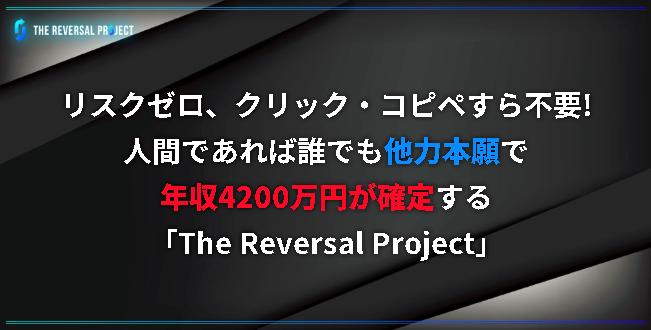 ザ・リバーサル・プロジェクト