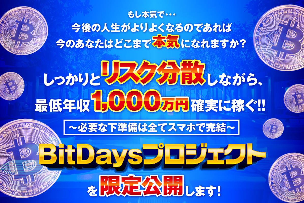 BitDaysプロジェクト
