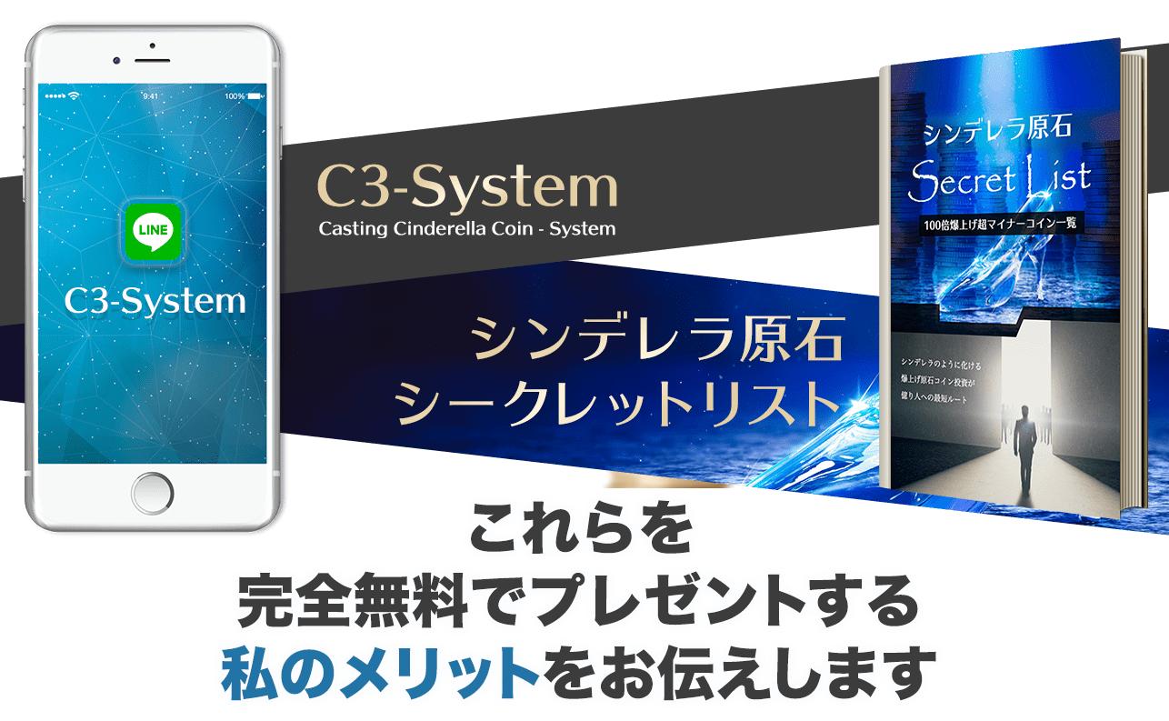 C3システム