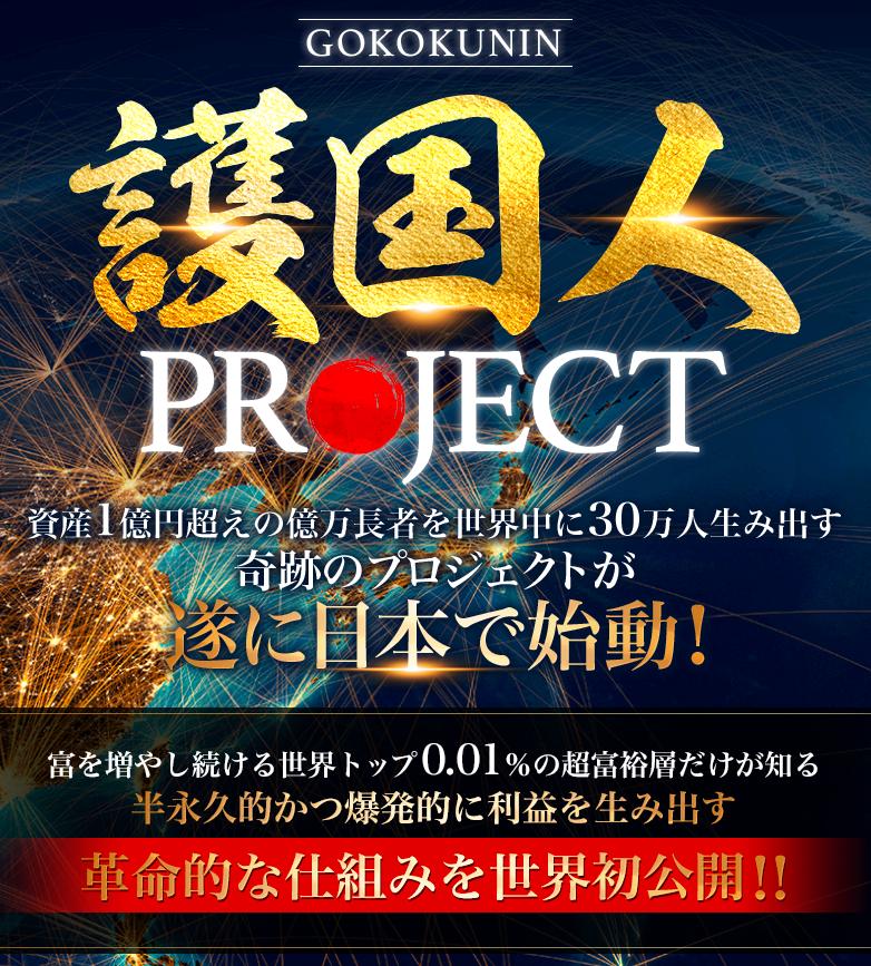 護国人プロジェクト
