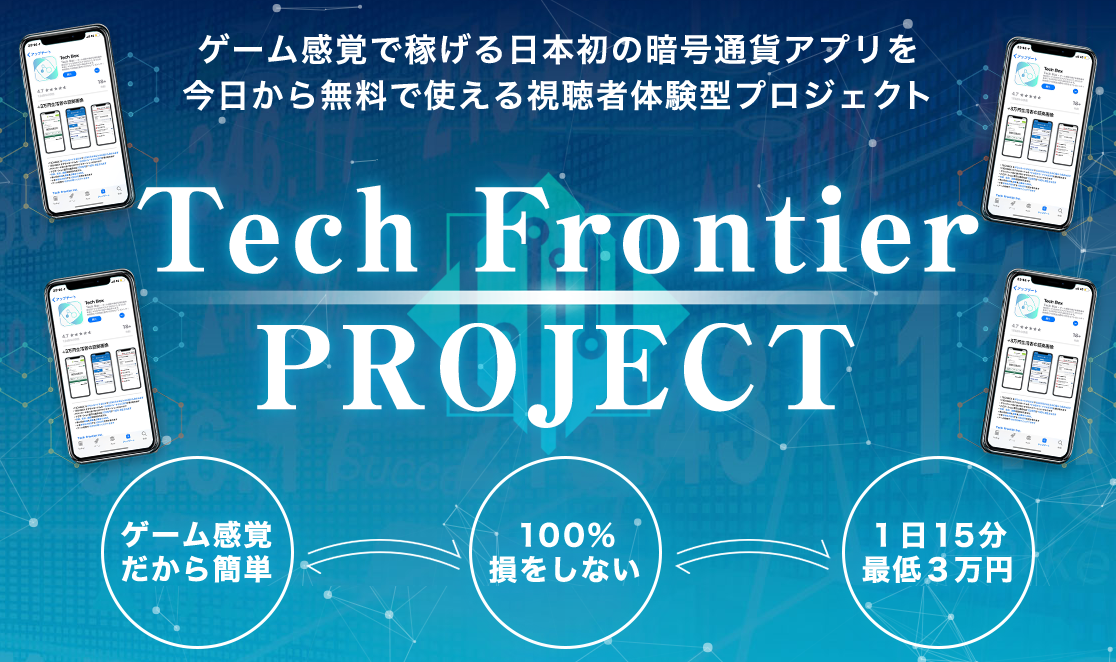 Tech Frontier PROJECT