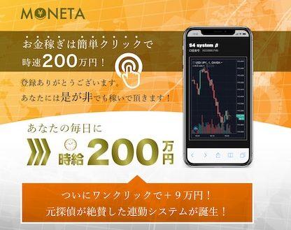 MONETA(S4システム)
