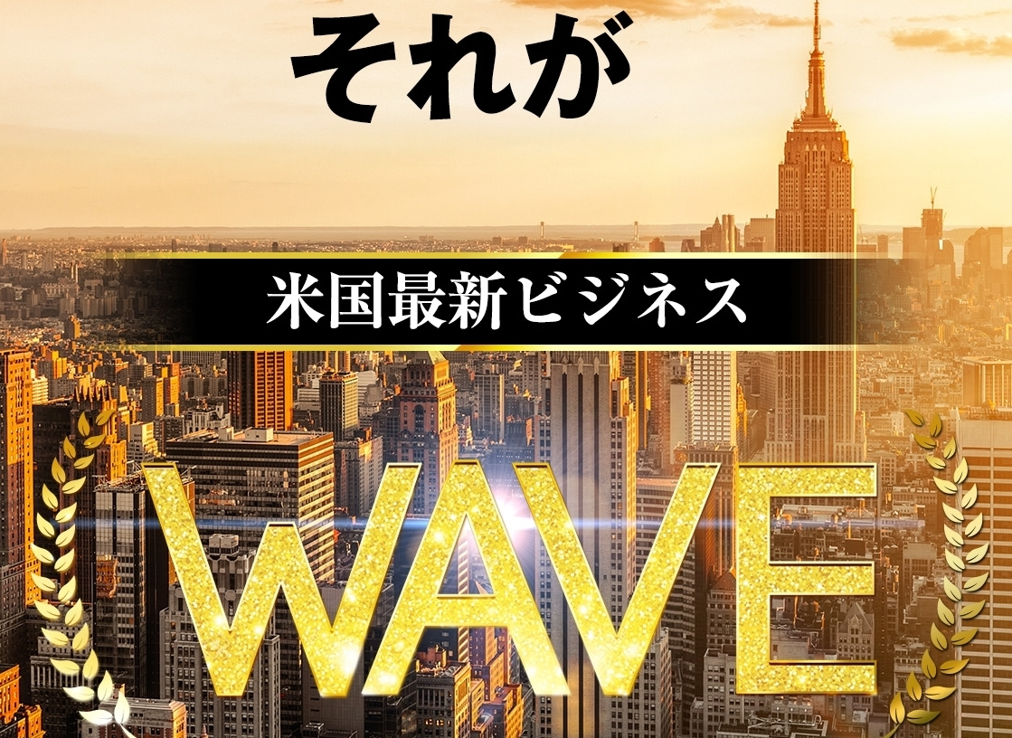 wave project
