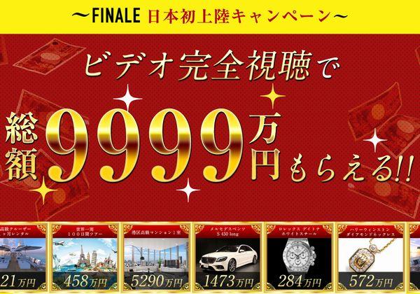 9999万円プレゼント