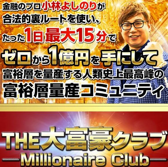 THE 大富豪クラブ