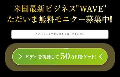 50万円ゲット