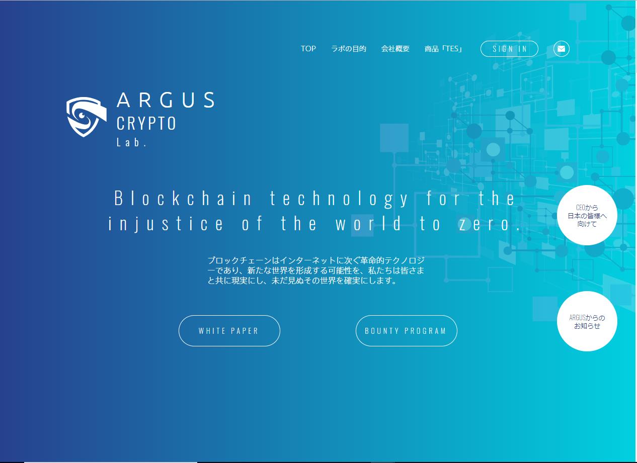 ARGUS CRYPTO Laboratory