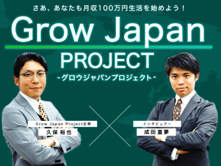 Grow Japan Project