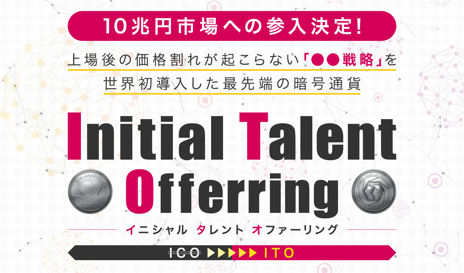 Initial Talent Offrerring
