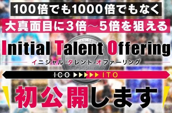 Initial Talent Offrerring