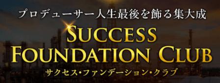 SUCCESS FOUNDATION CLUB