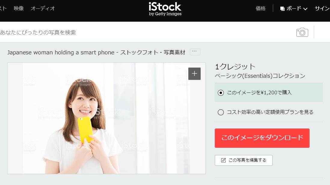 有料素材サイトiStock