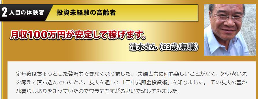 田中式即金投資術「ウィナーズトレード」実践者2