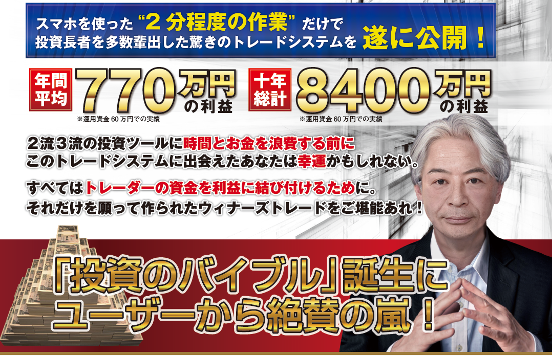 田中式即金投資術「ウィナーズトレード」