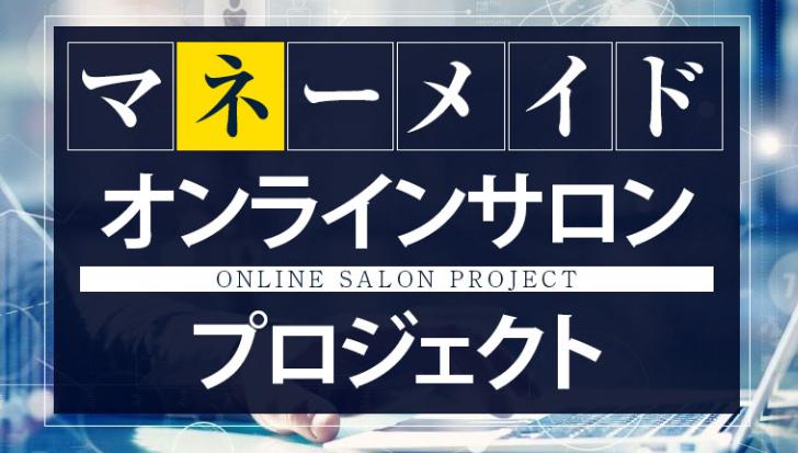 マネーメイドオンラインサロンプロジェクト