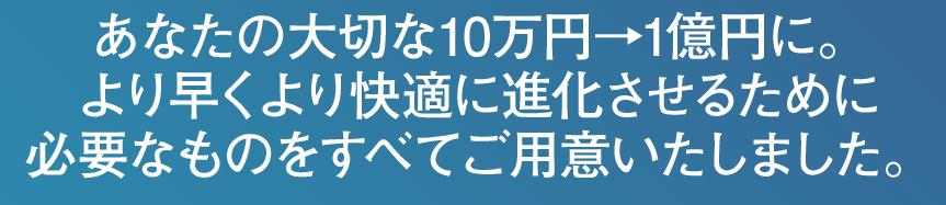 10万円→1億円