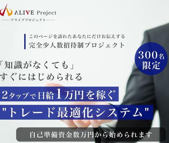 ALIVEプロジェクト