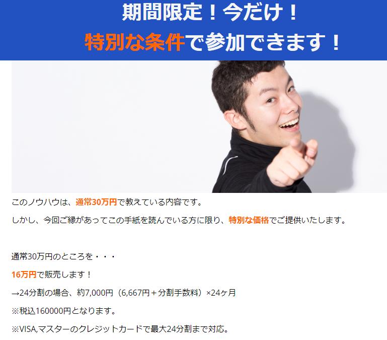 価格は16万円