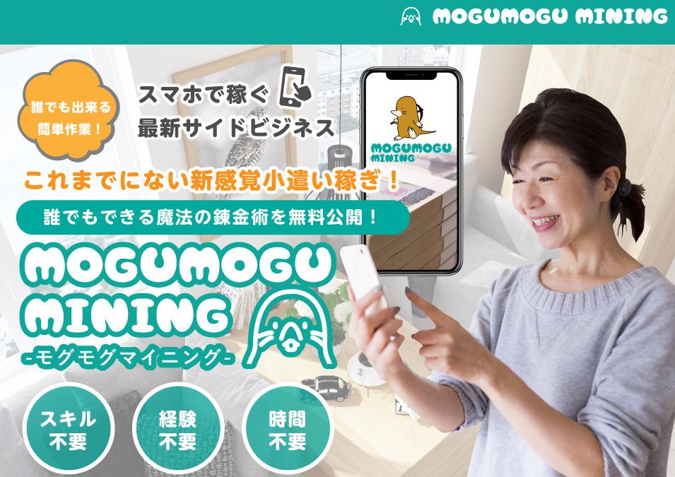 モグモグマイニング