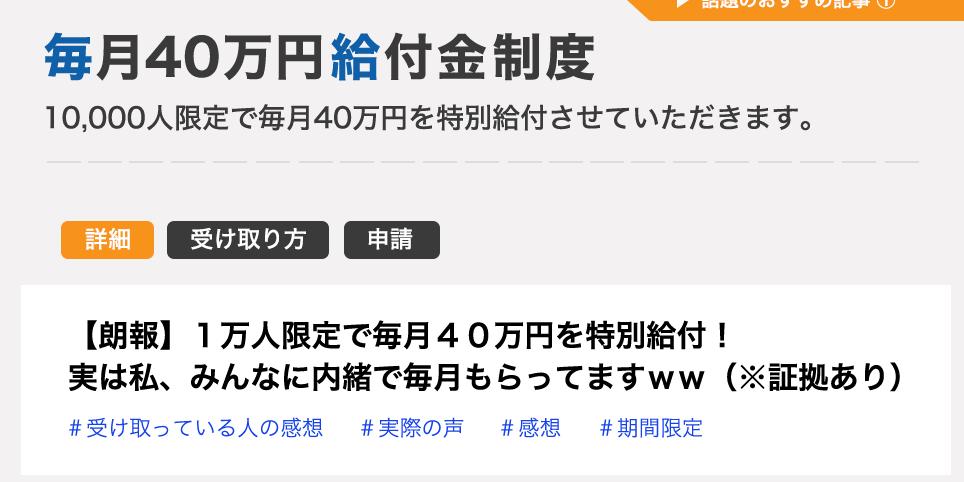毎月40万円給付金制度